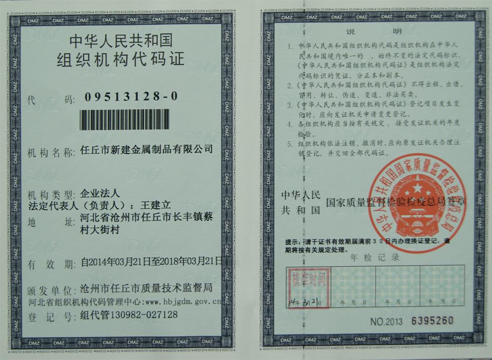 新建金属代码证